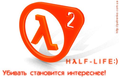 Half Life :). Убивать становится интереснее.