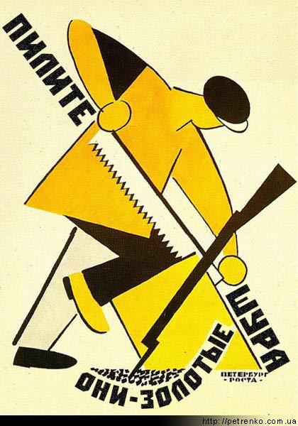 Советские плакаты: Пилите Шура!