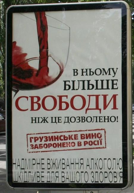 Грузинское Вино Georgian Vine
